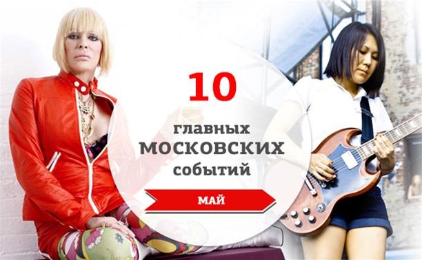 Десять главных московских событий: май