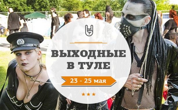 Выходные в Туле: 23 - 25 мая