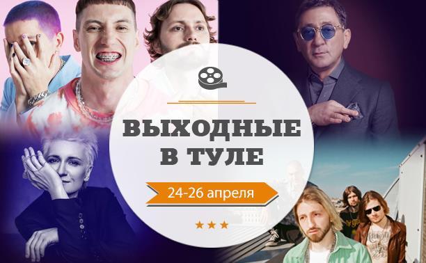 Онлайн-выходные в Туле: 24-26 апреля
