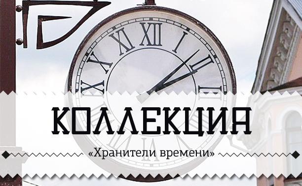 Хранители времени