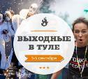 Гонка героев, фестивали «Толстой» и «Улыбнись, Россия!»: выходные в Туле 3-5 сентября