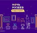 Ночь музеев 2017