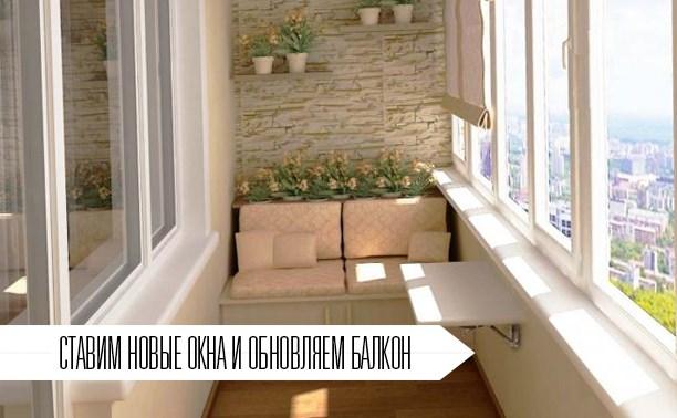 Ставим новые окна и обновляем балкон