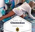 Топ-10 от «Чемодан»: английский по сериалам, уроки рисования и роллы