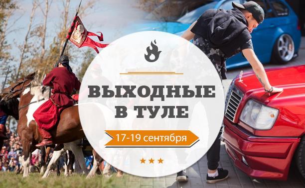 Годовщина Куликовской битвы, «Кросс нации» и фестиваль «Пушка»: выходные в Туле 17-19 сентября