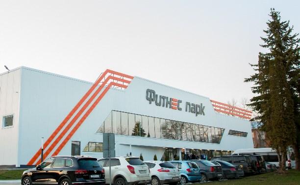 В Туле открылся спорткомплекс «Фитнес-парк»