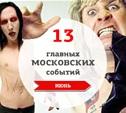 13 главных московских музыкальных событий: июнь
