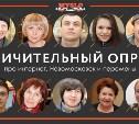 УЛИЧительНЫЙ опрос: про интернет, Новомосковск и перемены