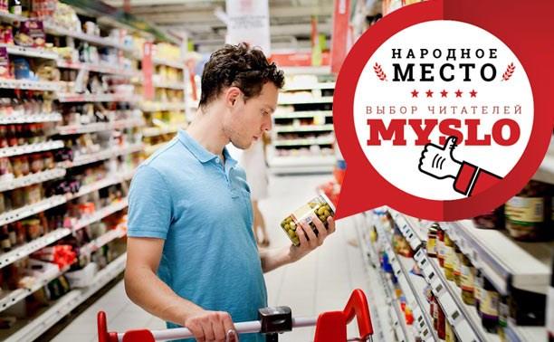 Продолжаем голосовать за лучшие тульские продуктовые супермаркеты