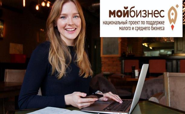 Вебинары центра «Мой бизнес»: Спикеры с федеральных сцен у вас дома