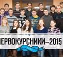 Первокурсники – 2015