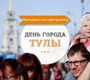 День города-2015: праздничная программа
