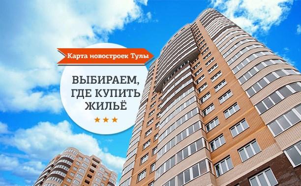 Карта новостроек Тулы: выбираем, где купить жильё