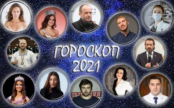 Гороскоп-2021. Что готовит нам год Быка?