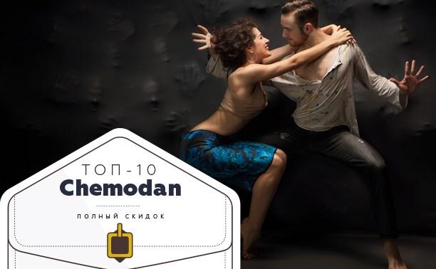 Топ-10 от «Чемодан»: кинозал в аренду, улыбка и сальса