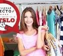 Голосуем за лучший тульский магазин одежды -2019