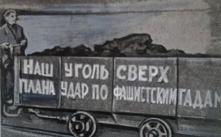 Шахта №20 и другие: Как жили тульские горняки после войны
