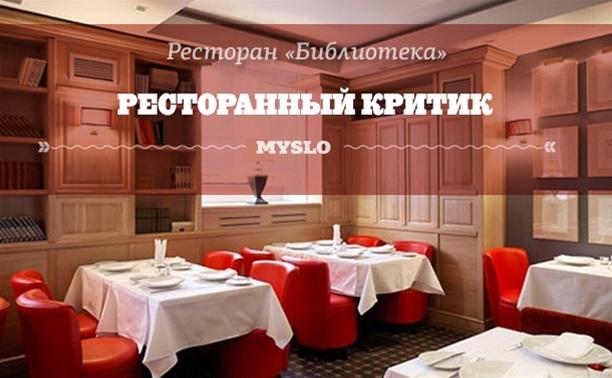 Ресторанный критик: «Библиотека»
