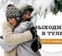 Выходные в Туле: 20-22 января