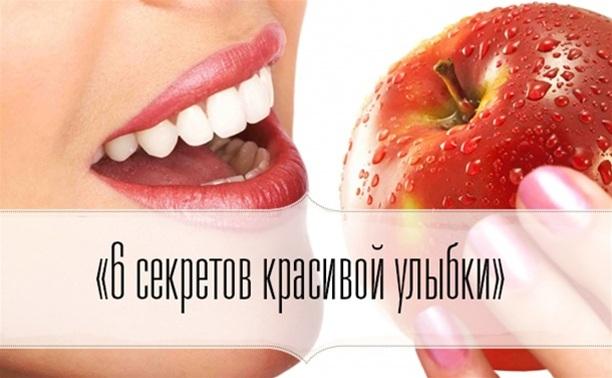 6 cекретов красивой улыбки