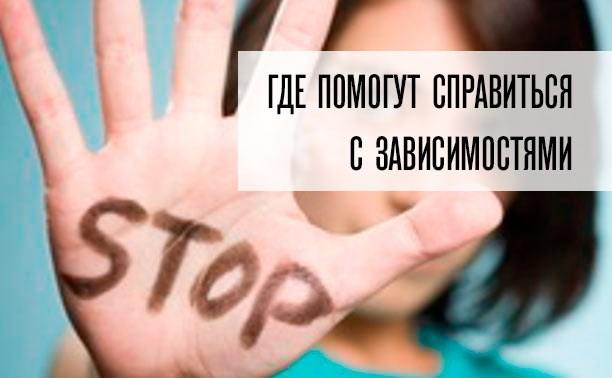 Где в Туле помогут справиться с зависимостями - MySlo.ru