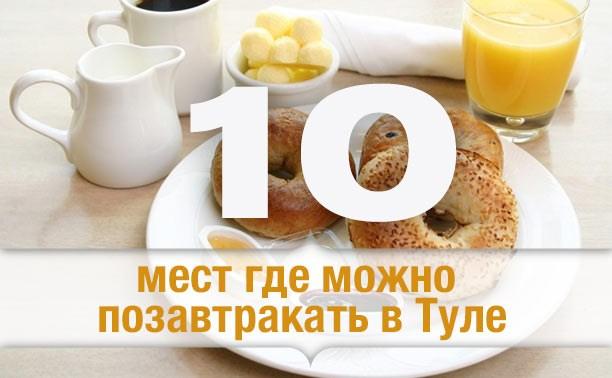 10 мест где можно позавтракать в Туле