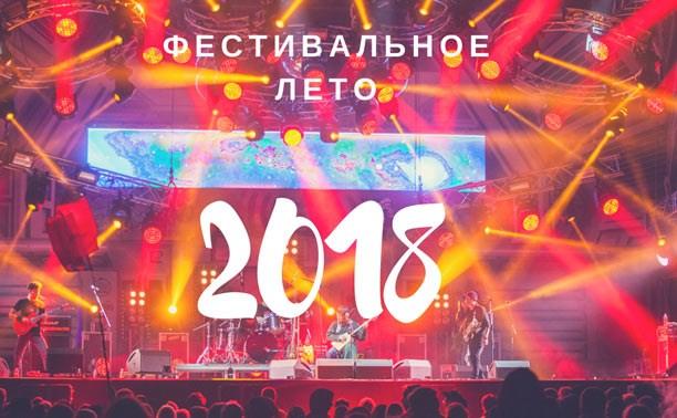 Фестивальное лето – 2018