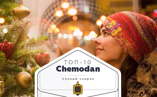Топ-10 от «Чемодан»: портрет звёздной пылью, поролоновое шоу и другие необычные новогодние подарки