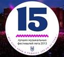 15 лучших музыкальных фестивалей лета 2013