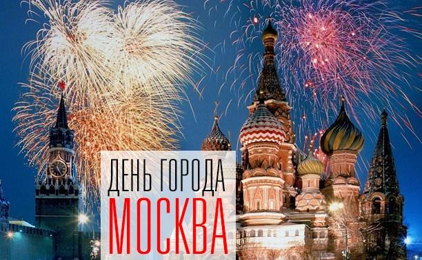 Самые интересные события в День города Москва
