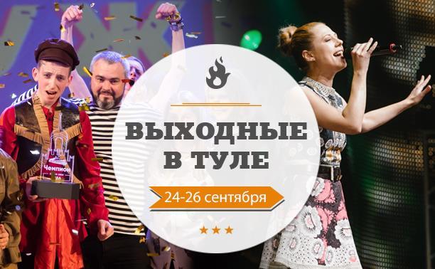 КВН, стрит-арт в «Октаве»,  «НОЧЬ ТАТТОО» и концерт Юты: выходные в Туле 24-26 сентября