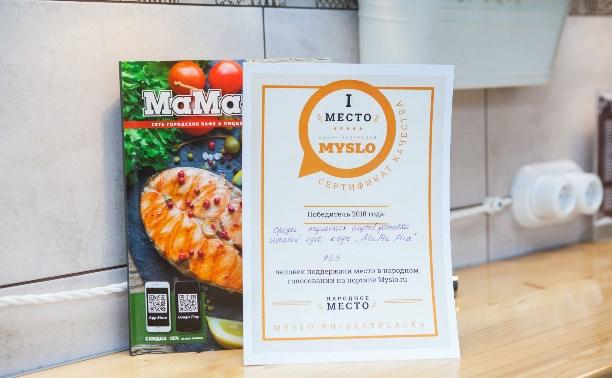 MaMa Mia – лучшая доставка еды в Туле по версии читателей Myslo!