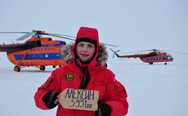 Алексинец достиг Северного полюса