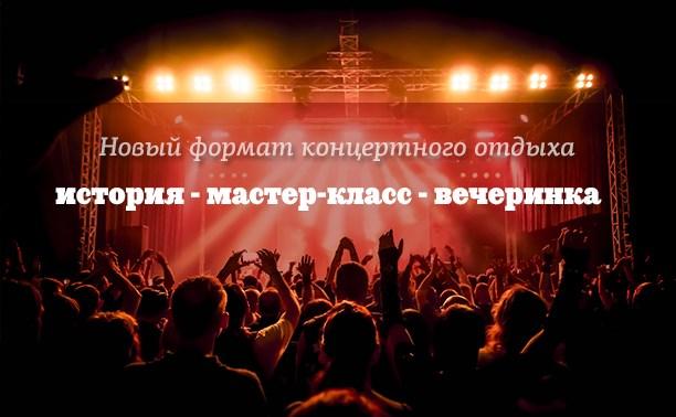Новый формат концертного отдыха: история + мастер-класс + вечеринка
