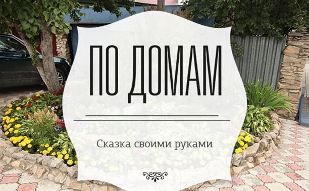 Семья Ганичевых: Создаем сказку своими руками!