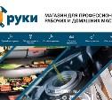 В Туле открылся интернет-магазин для профессиональных рабочих и домашних мастеров