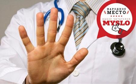 Продолжаем голосование за лучший тульский медицинский центр