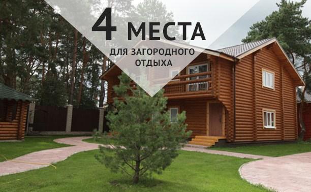 4 места для загородного отдыха
