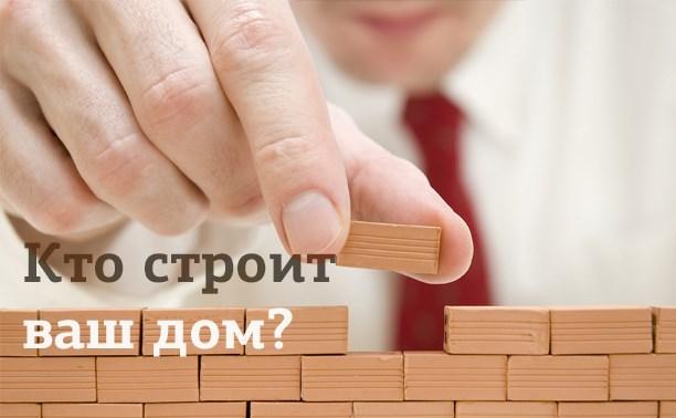 Кто строит ваш дом?