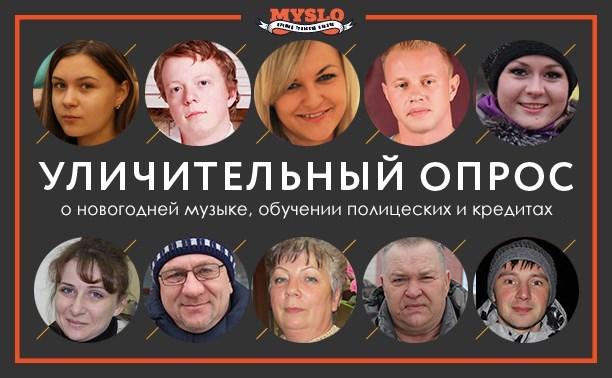 УЛИЧительНЫЙ опрос: о музыке, российской полиции и кредитах