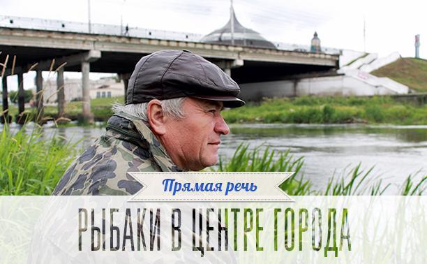 Прямая речь: Рыбаки в центре города