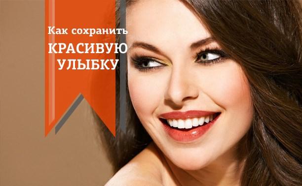 Как сохранить красивую улыбку