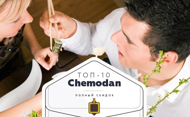 Топ-10 от «Чемодан»: иностранные языки, функциональный тренинг и много суши