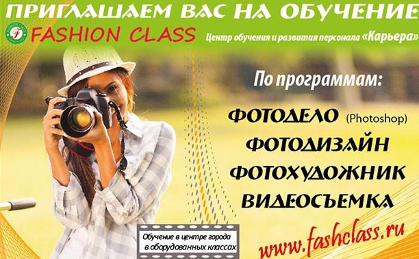 Fashion class приглашает провести лето с пользой