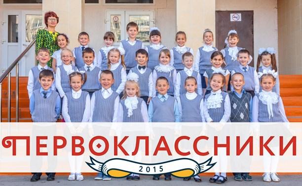 Первоклассники - 2015
