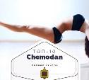 Топ-10 от «Чемодан»: шиномонтаж, уборка, анализы и танцы для взрослых