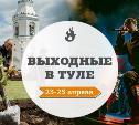 Выходные в Туле: 23-25 апреля