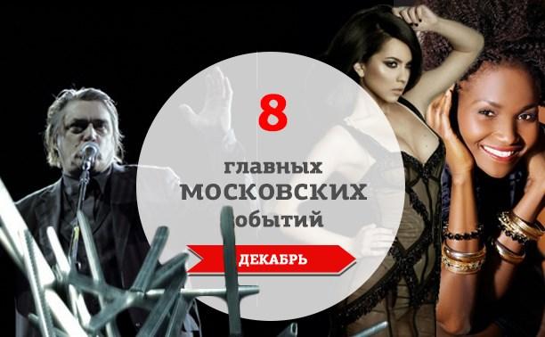 8 главных музыкальных событий в Москве: декабрь