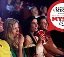 Продолжаем голосовать за лучшие тульские кинотеатры
