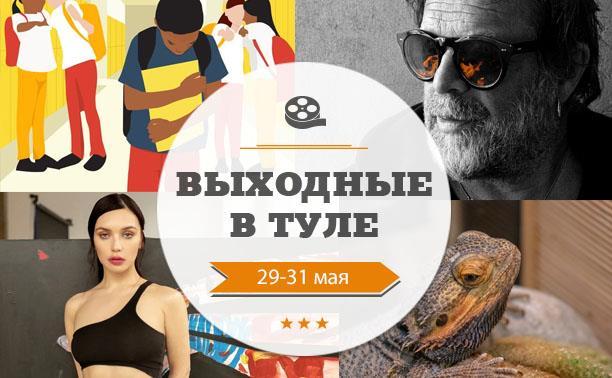 Онлайн-выходные в Туле: 29-31 мая